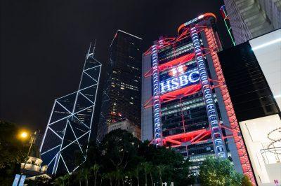 HSBC Beats Profit Expectations For 2020; Declares Dividends